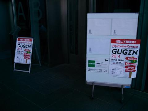 Gugen20141