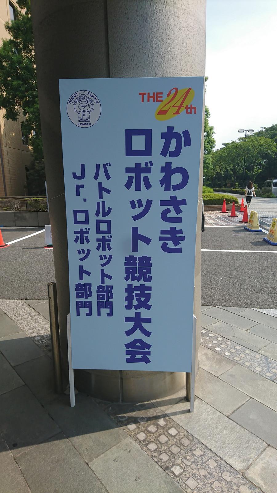 24kawarobo1_2